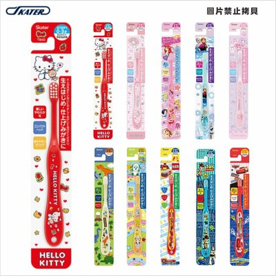 日本正品 Skater 幼兒牙刷1入組 0~3歲 Hello Kitty/冰雪女王/喜羊羊/新幹線/閃電麥坤