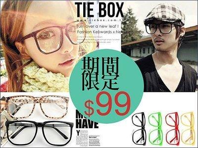 鐵BOX- 超好搭古著流行大方框眼鏡 修飾臉型眼鏡框 文青小臉男眼鏡女眼鏡 平光眼鏡 A176