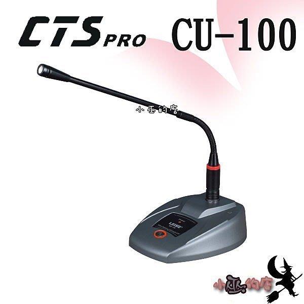 「小巫的店」實體店面*(CU-100)桌上型有線麥克風‥超高感度防噪.音質佳.蛇管可360度彎曲