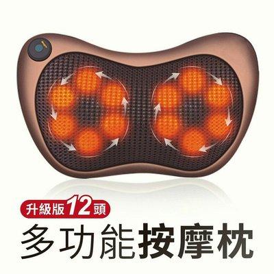 升級12頭按摩枕 車家兩用按摩枕 多功能按摩枕 車用