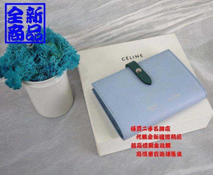優買二手精品名牌店 CELINE STRAP 藍 青 EPSOM 牛皮 零錢 信用卡 發財 包 短夾 中夾 夾 全新