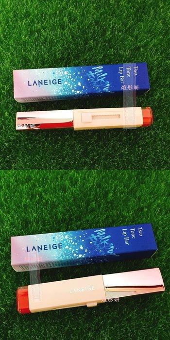 ※特價韓國Laneige蘭芝2016年12月銀河限量新款 超放電絲絨雙色唇膏-宋慧喬代言-『韓妝代購』〈現貨+預購〉