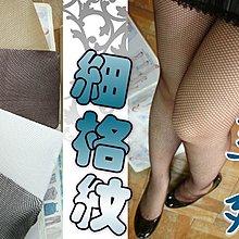 C-20-1細網格網襪【大J襪庫】3雙300元-細格細菱格子白色褲襪白色絲襪性感白色網襪-女生膚白咖啡黑色日本雜誌款