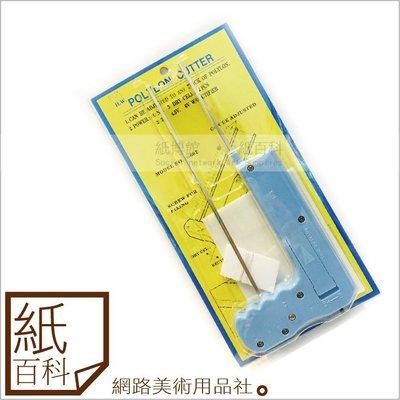 【紙百科】台製保麗龍切割器H007,可割字跟裁切,另有售切割器專用補充切割線