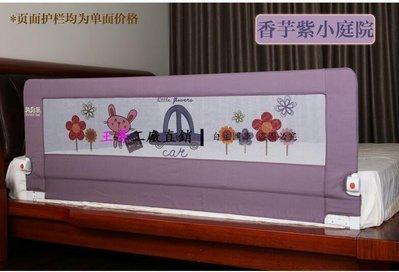 【王哥】兔貝樂嬰兒童床護欄寶寶床邊圍欄大床擋板加高防摔掉1.8米1.5米通用 2.0米【香芋紫庭院1.8】