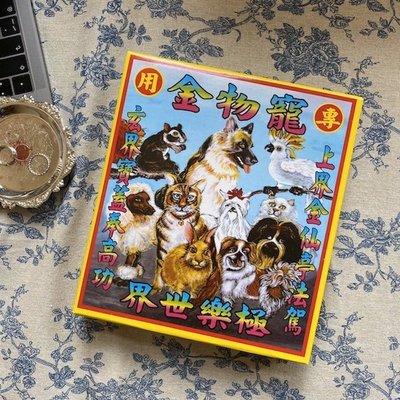 【佛讚嘆】環保盒裝金紙 寵物專用金 寵物金 環保盒裝金紙 保佑心愛的毛小孩平安