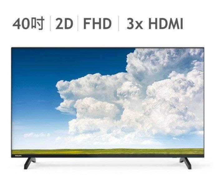 【昌明視聽】 PHILIPS 40PFH5034 40吋 2K LED 液晶顯示器 3年全機保固 含視訊盒