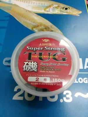 【欣の店】日本 YGK 新款 TUG磯釣線 150m #2.0