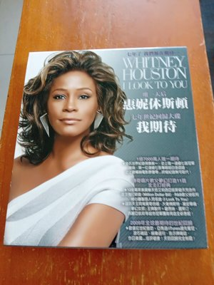 WHITNEY HOUSTON 惠妮休斯頓 I LOOK TO YOU 我期待 99.99新