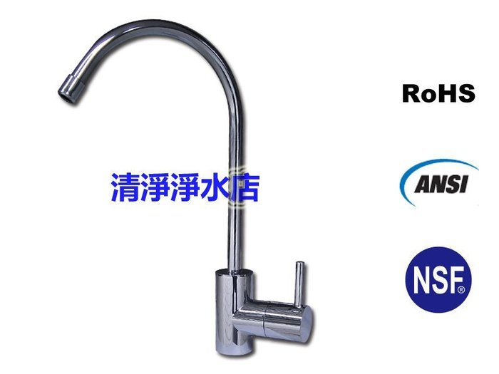 ~清淨淨水店~不銹鋼歐式陶瓷鵝頸龍頭,NSF 、ANSI 61~G完全無鉛 ,600元~