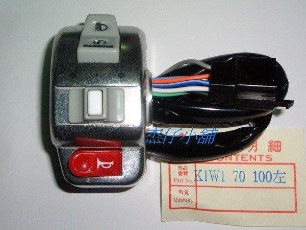 【杰仔小舖】KIWI/KIWI70/KIWI100標準型把手開關,媲美原廠,好評特價中!