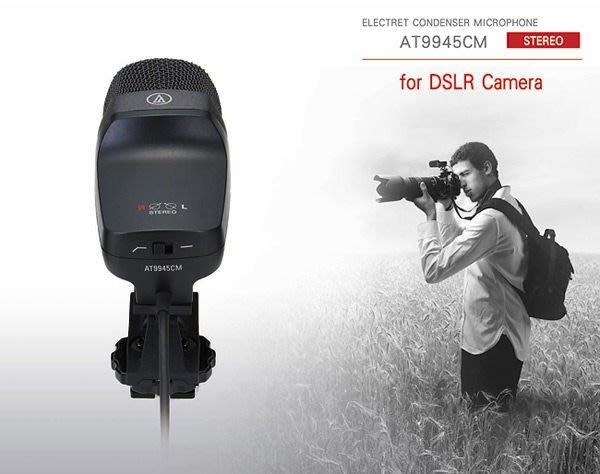[板橋富豪相機]鐵三角AT-9945CM XY式立體聲麥克風AT9945~公司貨