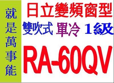 日立窗型變頻冷氣RA-60QV 雙吹式 含基本安裝 另售RA-61NV RA-60WK RA-68QV