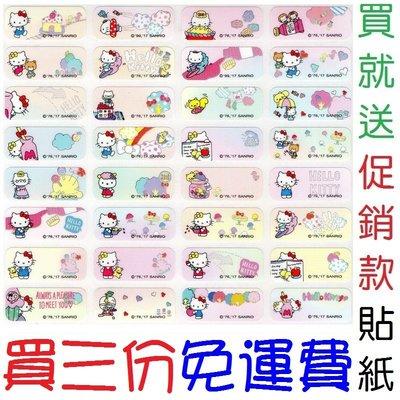 【A58】2209【凱蒂貓Kitty世界款】一份256張台灣授權卡通防水姓名貼送精美收藏夾,幼稚園/上班族最愛333