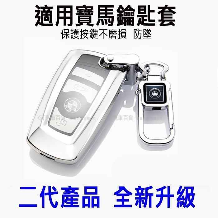適用BMW寶馬鑰匙套 5系 3系 X3 X1 X2殼 X5扣 X6 新525/530刀鋒 方形 車高檔包 AB款
