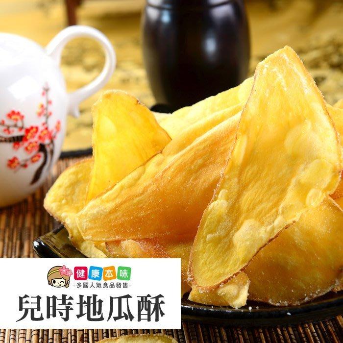 ↘限時9折 地瓜酥150g 餅乾 [TW00314]健康本味