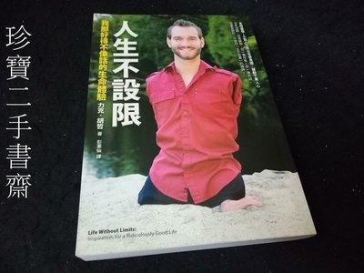 【珍寶二手書齋FA80】《人生不設限:我那好得不像話的生命體驗》ISBN:9789861752068│方智│力克.胡哲