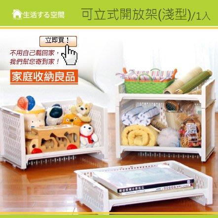 【生活空間】 P60030可立式開放架(淺型)/重疊籃/工具籃/置物籃/收納籃/收納櫃/整理箱/商品架/塑膠籃