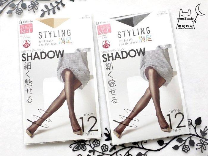 【拓拔月坊】福助 滿足 Styling 防勾紗 x 著壓 「Shadow」顯瘦 漸層 褲襪 日本製~現貨!
