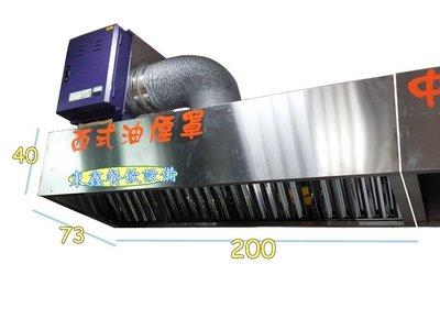 ~~東鑫餐飲設備~~全新 西式餐廳專用抽油煙罩 / 純白鐵西式煙罩 /大廚房抽油煙罩 /另有賣靜電機.馬達.可施工做風管