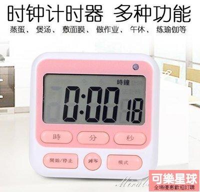 促銷價-免運 廚房定時計時器提醒器學生...