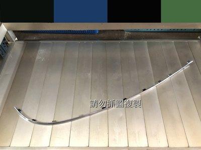 BENZ W211 07 08 09 全新 後保桿 鍍鉻飾條 左850 右850 中1200