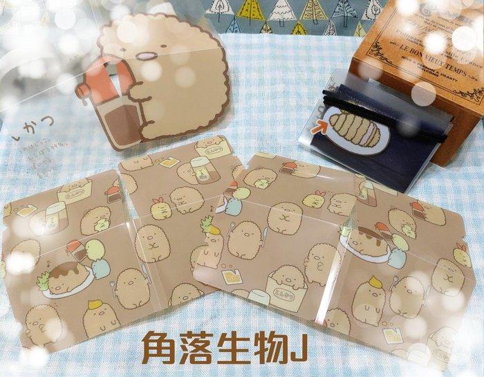 現貨 限量 台灣製造 🇹🇼  日本角落生物 角落小夥伴 摺疊 口罩收納夾 口罩暫存夾   *買二送一(透明款)*