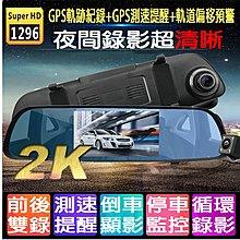 夜間超清晰【2K畫質+GPS測速】行車記錄器 1296P+前後雙錄影+倒車顯影+停車監控+關鍵鎖檔 行車紀錄器