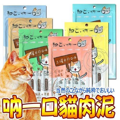 【??培菓寵物48H出貨??】日本吶一口》多種口味讓貓咪愛不釋手的貓肉泥-15gx4入特價39元自取不打折