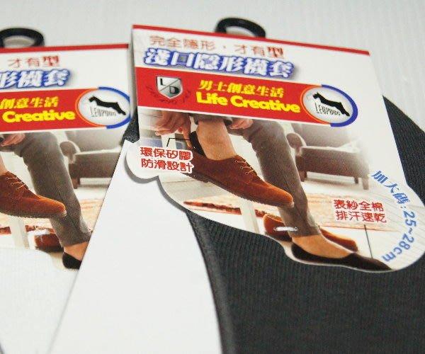加大碼淺口男士隱形止滑襪套LIGHT&DARK 船型襪/男襪/休閒襪