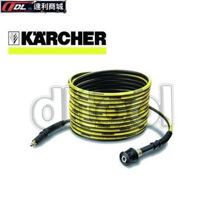 =達利商城= 德國 KARCHER 凱馳 XH 10 Q 高壓管 延長管 10m ( 2.641-710.0 )