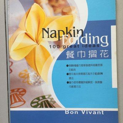 Napkin Folding 餐巾摺花·100 great ideas簡易基礎與高難度摺花範例·餐巾使用禮儀詳細解說·創意裝飾餐巾使用方法·原價320元