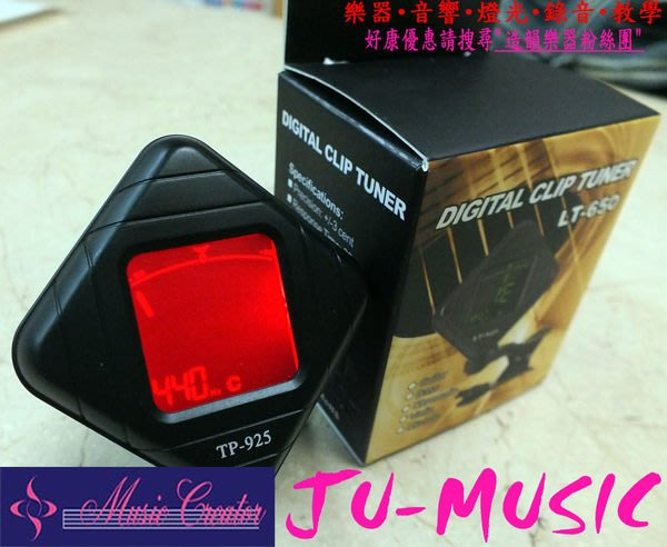 造韻樂器音響- JU-MUSIC - DIGITAL TUNER 液晶 調音器 民謠吉他 貝斯 烏克麗麗 Ukulele TP925