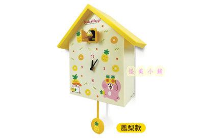 【怪美小鋪】現貨限量7-11 卡娜赫拉的小動物繽紛一夏 兔兔P助 咕咕鐘(鳳梨款)盒裝 掛鐘 時鐘 另售 米奇