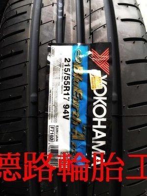 {高雄八德路輪胎工廠}215/55/17日本橫濱AE50輪胎