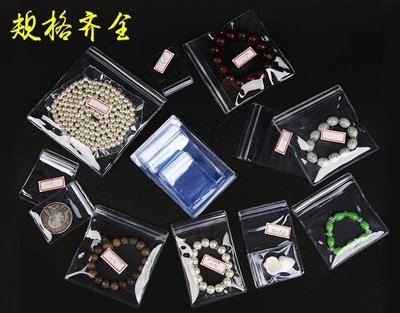 9x13cm戒指手鐲項鍊袋 自封袋 鎖骨袋 珠寶首飾品袋 玉石玉器袋 透明封袋 PVC軟膠袋 礦石標本袋 密封袋封口袋