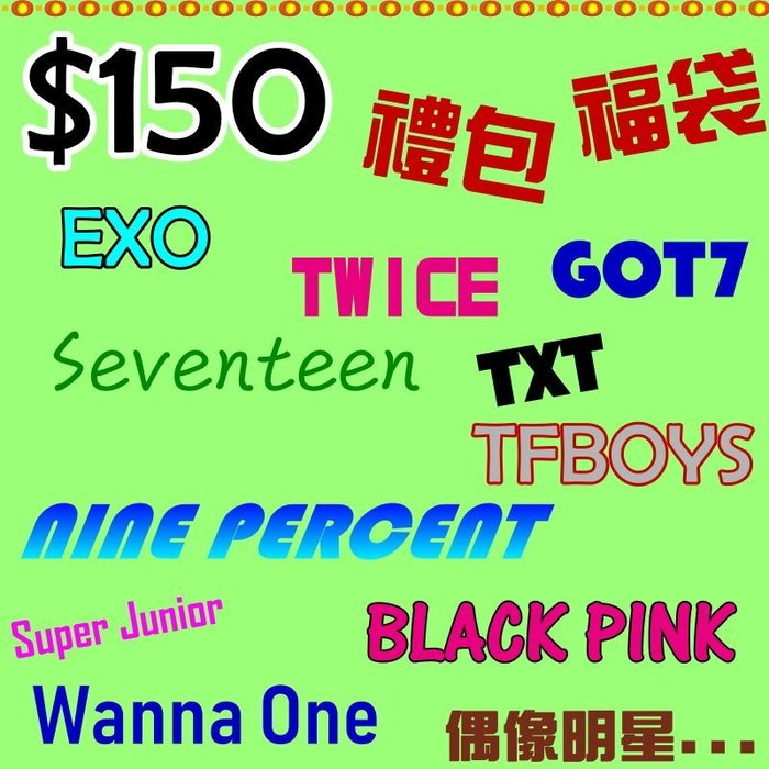 TWICE GOT7 Wanna one BLACKPINK TFBOYS EXO SJ驚喜禮包福袋