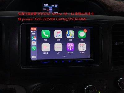 弘群汽車音響TOYOTA  Sienna  08'~14'車預約升級 先鋒 pioneer AVH-Z9250BT