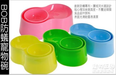 【寵物王國】【限買飼料可加購!】瘋狂爪子-BOB防蟻寵物碗,有多種顏色可挑選!
