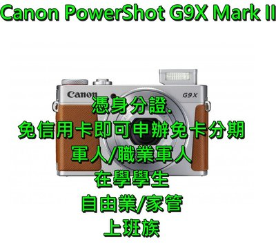 Canon PowerShot G9X Mark II 公司貨【軍人 學生 上班族 家管 自由業 免卡.分期】現金分期