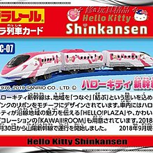 ✤ 修a玩具精品 ✤ 日本當地限定 Plarail SC-07 KITTY 新幹線 現貨 限量販售