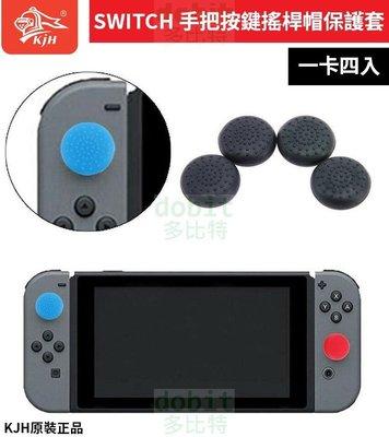 [多比特]Nintendo Switch 專用 搖桿帽 手柄帽 類比搖桿帽 手把 蘑菇頭 控制器 保護套