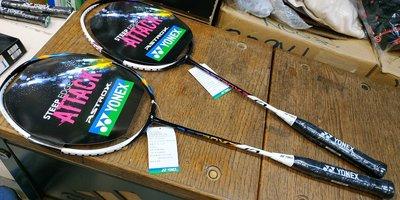 總統羽球(可刷國旅卡)2021新配色 YONEX ASTROX 2 天斧 系列 羽球拍 78g 超輕 含線 兩色可選