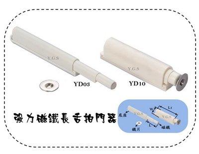 Y.G.S~門檔門止系列~Y.G.S強力磁鐵長舌拍門器(YD10) (含稅)