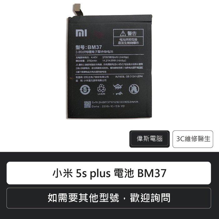 ☆偉斯科技☆Mi 小米 5s plus 電池 BM37 手機電池 鋰電池