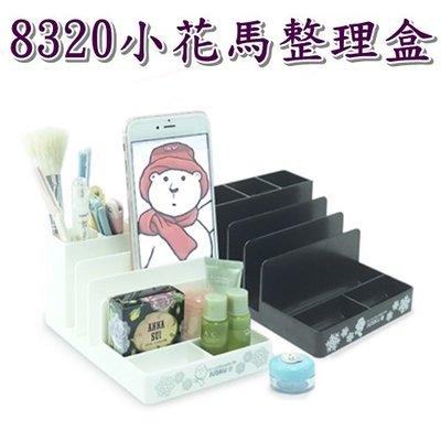 《用心生活館》台灣製造 小花馬 整理盒 尺寸11*8.5*8.7cm 文具辦公 辦公收納 8320 新北市