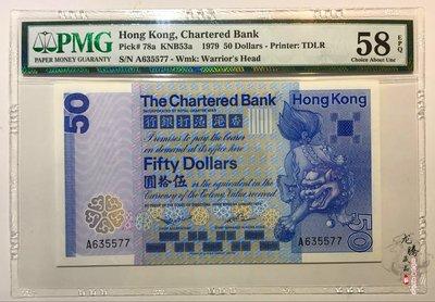 古玩紙幣古錢幣~評級PMG58EPQ 香港2179年渣打銀行100元 A版 獅子踩波