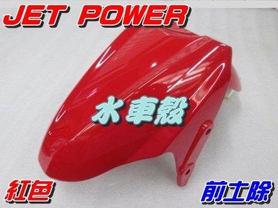 【水車殼】三陽 JET POWER 前土除 紅色 $400元 前擋泥板 JET POWER EVO 捷豹 全新副廠件