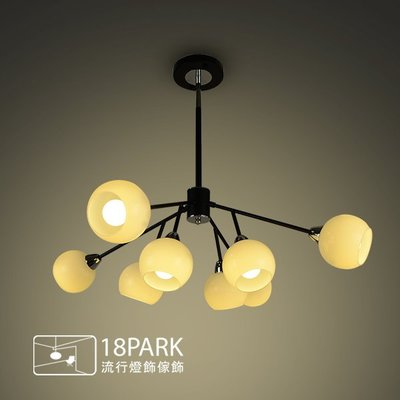 【18Park 】北歐時尚 Open branch leaf ceiling lamp [ 開枝散葉吸頂燈-8燈]