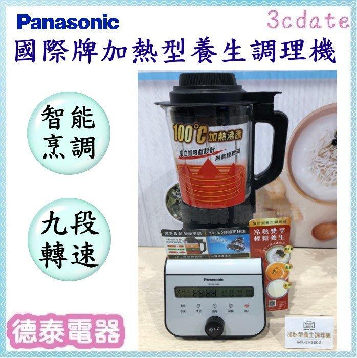 可議價~Panasonic【MX-ZH2800】國際牌加熱型養生調理機【德泰電器】